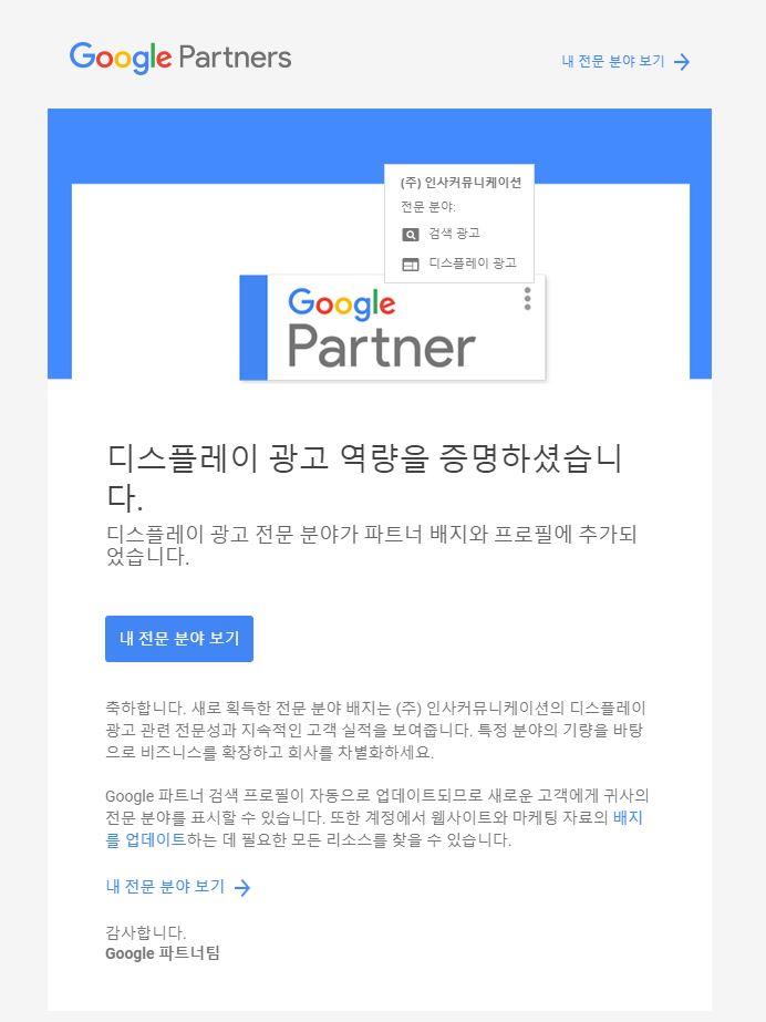 2020insa_google.JPG